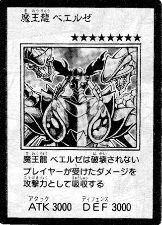 File:BeelzeoftheDiabolicDragons-JP-Manga-5D.png