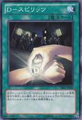 DSpirit-DE01-JP-C