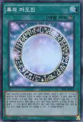 DarkMagicalCircle-TDIL-KR-SR-1E