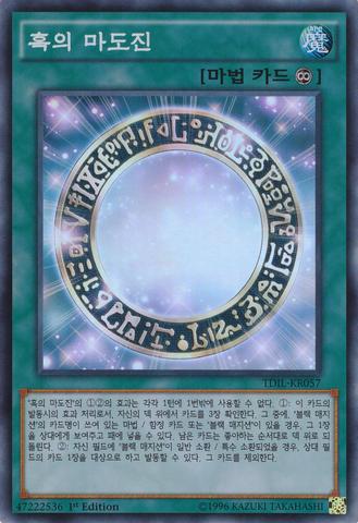 File:DarkMagicalCircle-TDIL-KR-SR-1E.png