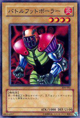 File:BattleFootballer-304-JP-C.jpg
