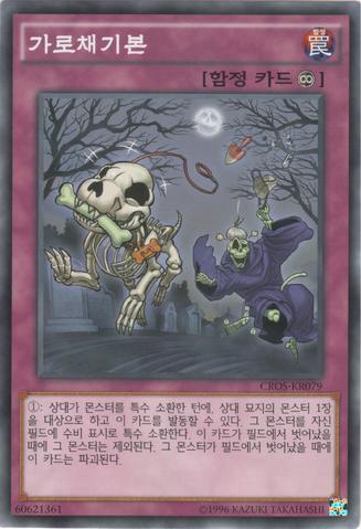 File:MonsterRebone-CROS-KR-C-UE.png
