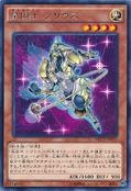 SatellarknightSirius-NECH-JP-R