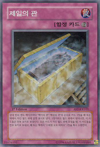 File:TheFirstSarcophagus-AST-KR-SR-1E.png