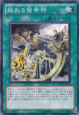 File:WeightsZenmaisures-ORCS-JP-C.jpg