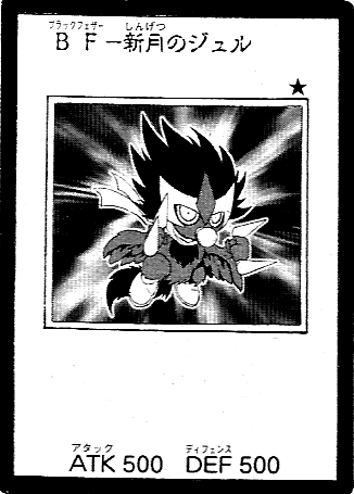 File:BlackwingJultheNewMoon-JP-Manga-5D.png