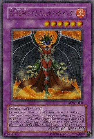 File:EvilHEROInfernoWing-GLAS-JP-UR.jpg