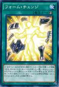 FormChange-SD27-JP-C