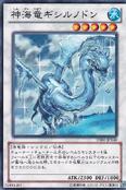 SeaDragonLordGishilnodon-DE03-JP-C