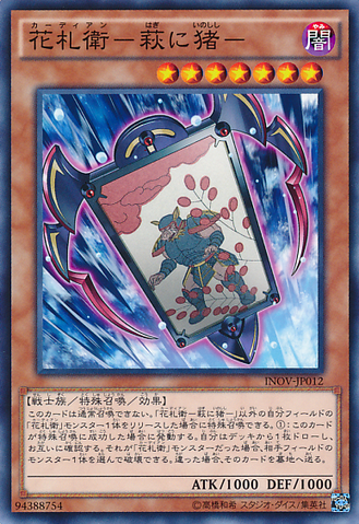 File:FlowerCardianCloverwithBoar-INOV-JP-C.png