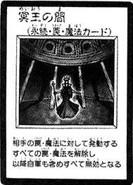 File:DomainoftheDarkRuler-JP-Manga-R.png