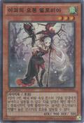 GhostFairyElfobia-EXP6-KR-SR-1E