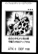 InfernityShieldBearer-JP-Manga-5D