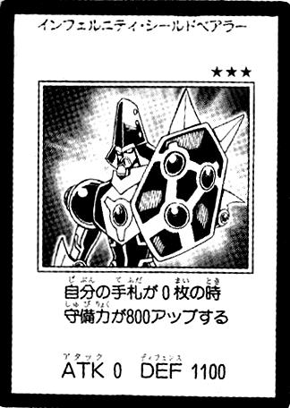 File:InfernityShieldBearer-JP-Manga-5D.png