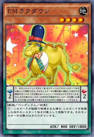 File:PerformapalCamelump-JP-Anime-AV.png