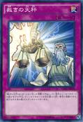 BalanceofJudgment-CORE-JP-C