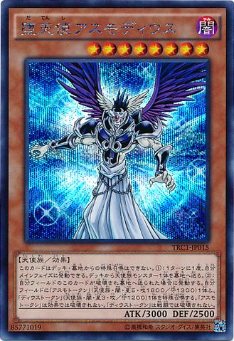 File:DarklordAsmodeus-TRC1-JP-ScR.png