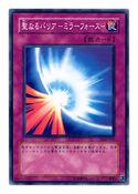 MirrorForce-SDM-JP-C