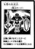 SacrificeofGraveGoods-JP-Manga-R