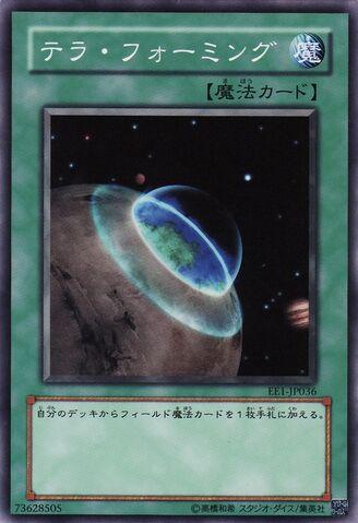 File:Terraforming-EE1-JP-C.jpg