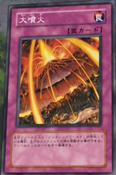 VolcanicEruption-JP-Anime-GX