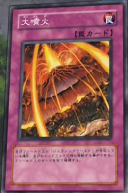 File:VolcanicEruption-JP-Anime-GX.png