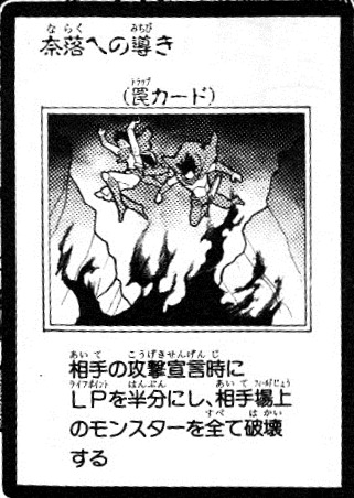File:DrawntotheAbyss-JP-Manga-GX.jpg