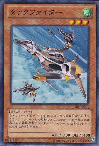 File:DuckFighter-PR03-JP-C.png