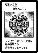 MaskofImpregnability-JP-Manga-DM