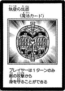 File:MaskofImpregnability-JP-Manga-DM.png