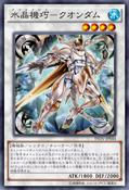CrystronQuandax-INOV-JP-OP
