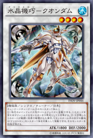 File:CrystronQuandax-INOV-JP-OP.png