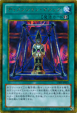 File:MagicalDimension-GS05-JP-GScR.png