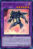 MaskedHERODarkLaw-SD27-JP-SR