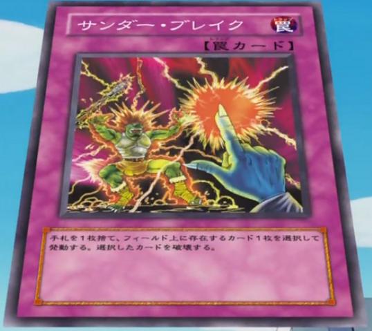 File:RaigekiBreak-JP-Anime-5D.png