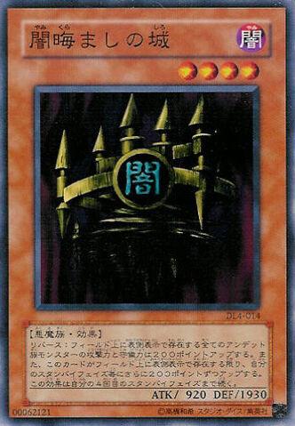 File:CastleofDarkIllusions-DL4-JP-C.jpg