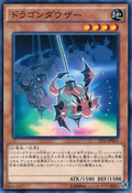 DragonDowser-ST16-JP-C