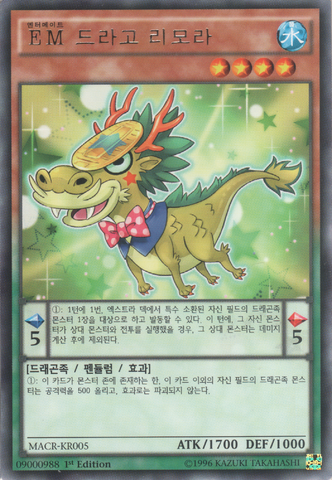 File:PerformapalCoinDragon-MACR-KR-R-1E.png