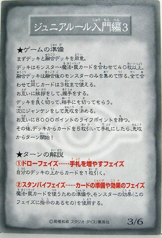 File:RuleCard3-B2-JP-C.jpg
