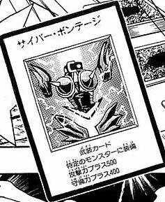 File:CyberShield-JP-Manga-DM.png