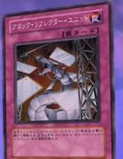 AttackReflectorUnit-JP-Anime-GX-AA