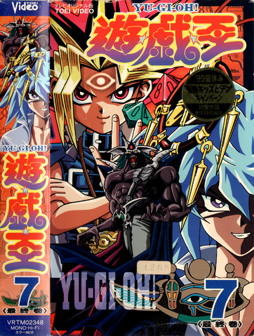 File:YGO VHS 7.png