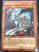 RideroftheStormWinds-SD25-TC-R