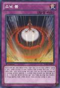 SonicBoom-JOTL-KR-C-1E