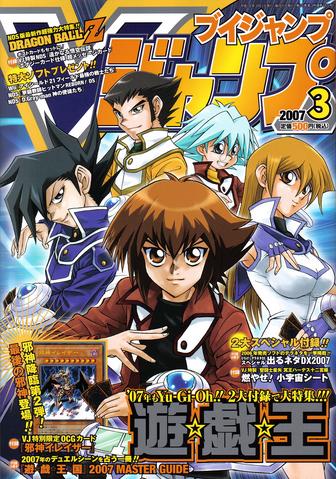 File:VJMP-2007-3-Cover.png