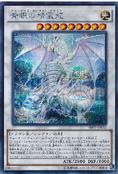 BlueEyesSpiritDragon-SHVI-JP-ScR