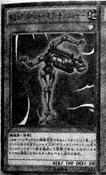 GimmickPuppetGearChanger-DZ-Manga-ZX