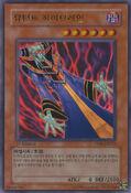 MutantMindmaster-PP01-KR-UR-1E