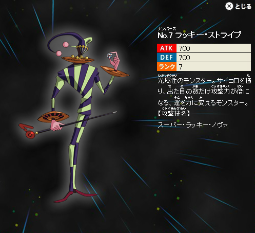 File:Number7LuckyStraight-JP-ZX-NC.png