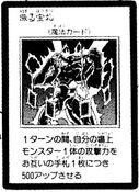 OverflowingTreasure-JP-Manga-5D